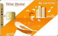 KB국민카드 와이즈홈카드