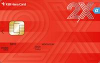 KEB 하나카드 2X 알파 카드