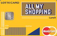 롯데카드 올마이쇼핑 카드(점심)