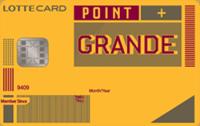 롯데카드 포인트플러스  GRANDE 카드