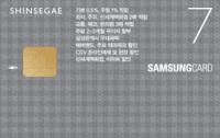 삼성카드 신세계이마트 삼성카드 7
