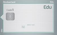 신한카드 Edu