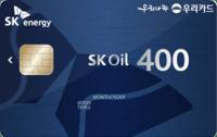 우리카드 SK Oil 400 우리카드
