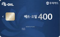 S-Oil 400 우리카드