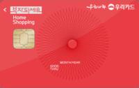 우리카드 부자되세요 홈쇼핑카드