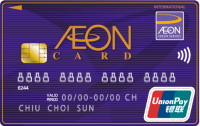 AEON銀聯信用卡