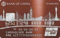 中銀雙幣鑽石卡