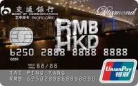Bank of Communications CUP Dual Currency Diamond Credit Card