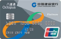 CCB (Asia) Octopus UnionPay Dual Currency Credit Card