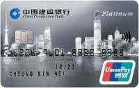 建行(亞洲)銀聯雙幣信用卡