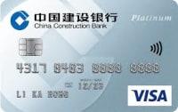 CCB (Asia) Visa Platinum Credit Card