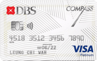 DBS COMPASS VISA信用卡