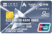 Dah Sing Autotoll E-Serve CUP Dual Currency Diamond Card