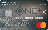 大新ONE+白金卡