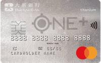 大新ONE+ Titanium信用卡