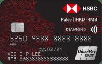 滙豐Pulse銀聯雙幣鑽石卡