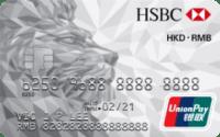 滙豐銀聯雙幣卡