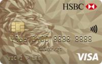 HSBC Visa Gold Card