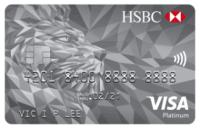 滙豐白金Visa卡