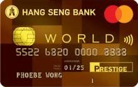 Hang Seng Prestige World Mastercard