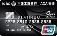 ICBC AXA UnionPay Dual Currency Platinum Card