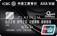 ICBC AXA安盛銀聯雙幣白金卡
