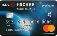 ICBC Global Travel Platinum Mastercard