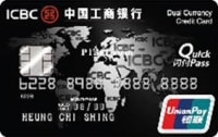 ICBC UnionPay Dual Currency Platinum Card