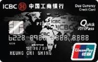 ICBC銀聯雙幣白金卡
