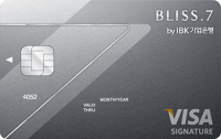 IBK기업카드 BLISS.7 (대한항공)