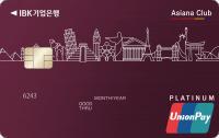 IBK기업카드 마일앤조이 아시아나 카드