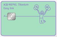 KB국민카드 Easy link 티타늄 카드