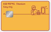 KB국민카드 Easy ring 티타늄카드