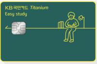 KB국민카드 Easy study 티타늄카드