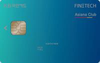 KB국민카드 FINETECH카드 (아시아나)