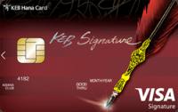 KEB하나카드 시그니처 카드
