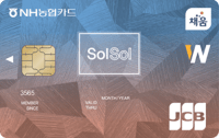 NH농협카드 쏠쏠카드(SolSol)