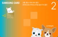 삼성카드2 V3 아지냥이 Edition