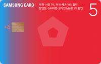 삼성카드5 V3