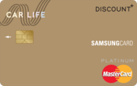 삼성카드 카라이프 삼성카드 DISCOUNT+