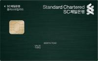 SC제일카드 플러스마일카드 (아시아나)