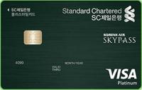 SC제일카드 플러스마일카드 (대한항공)