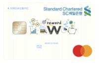 SC제일카드 리워드W신용카드