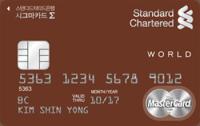 SC제일카드 시그마카드