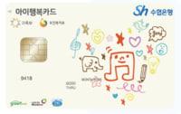 SH수협카드 아이행복카드 (신용)