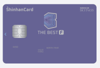 신한카드 The Best-F (스카이패스)