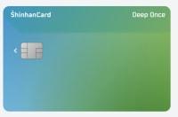 신한카드 Deep Once 카드
