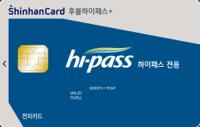 신한카드 후불하이패스+
