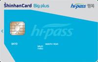 신한카드 하이패스 행복