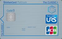 신한카드 The CLASSIC+ (대한항공)